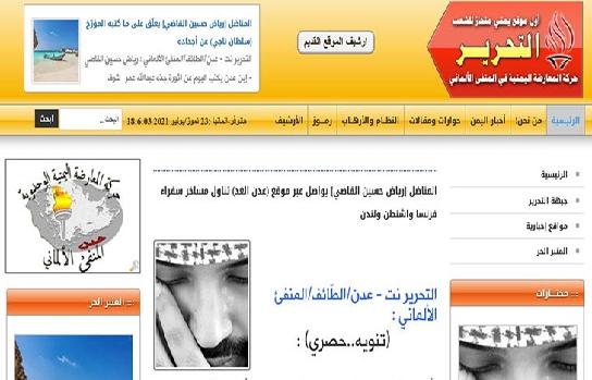 tahreer.net.jpg